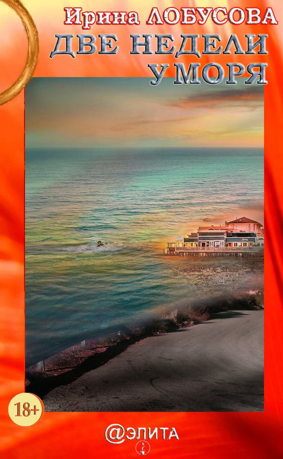 Ирина Лобусова «Две недели у моря»