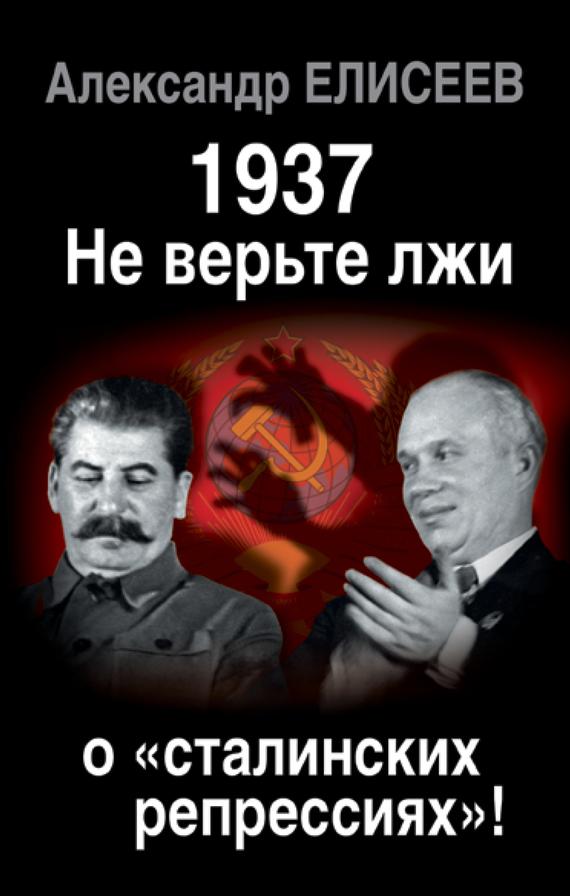 Александр Елисеев «1937: Не верьте лжи о «сталинских репрессиях»!»