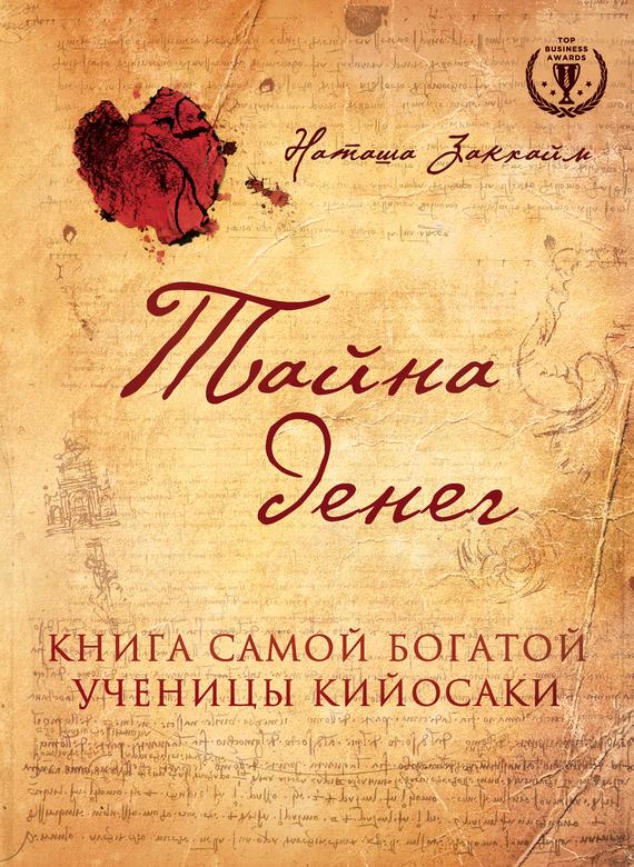Наташа Закхайм «Тайна денег. Книга самой богатой ученицы Кийосаки»