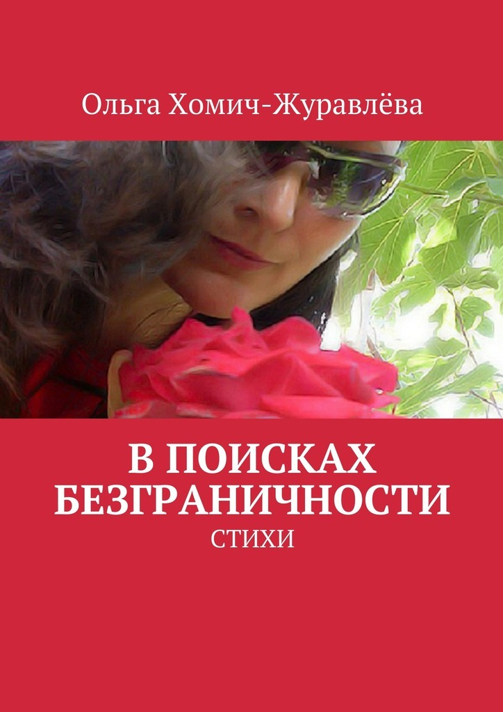 Ольга Хомич-Журавлёва «Впоисках безграничности»