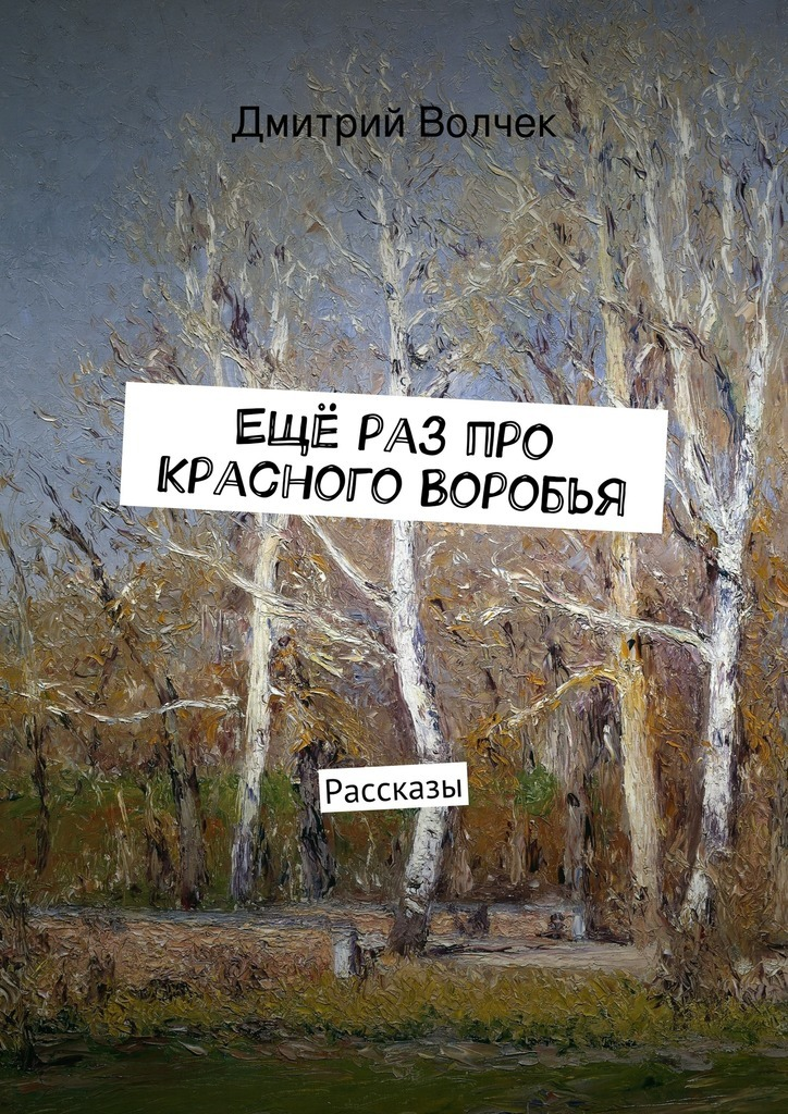 Дмитрий Волчек «Ещё раз про Красного Воробья»