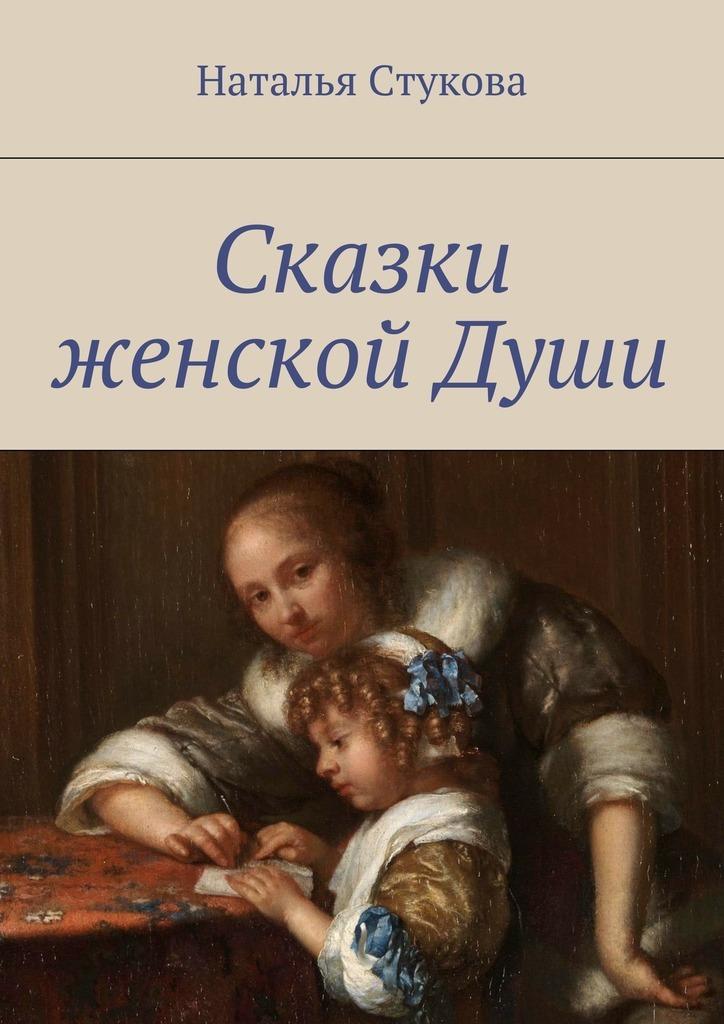 Наталья Стукова «Сказки женскойДуши»