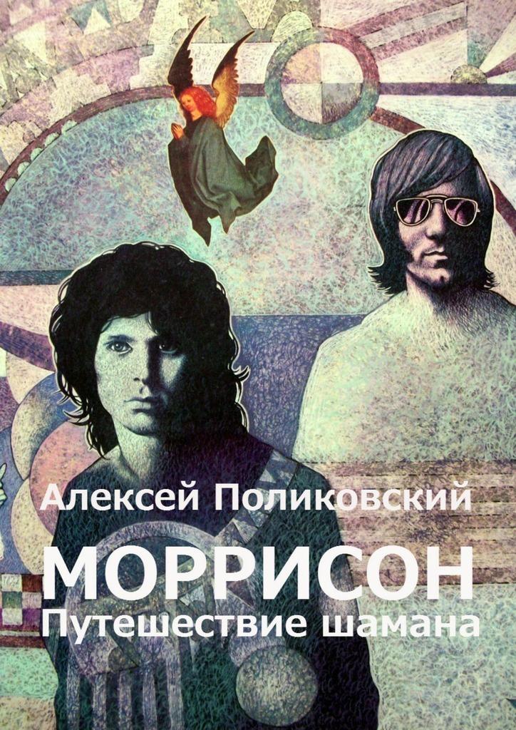 Алексей Поликовский «Моррисон. Путешествие шамана»