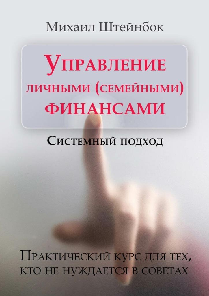 Михаил Штейнбок «Управление личными (семейными) финансами. Системный подход»