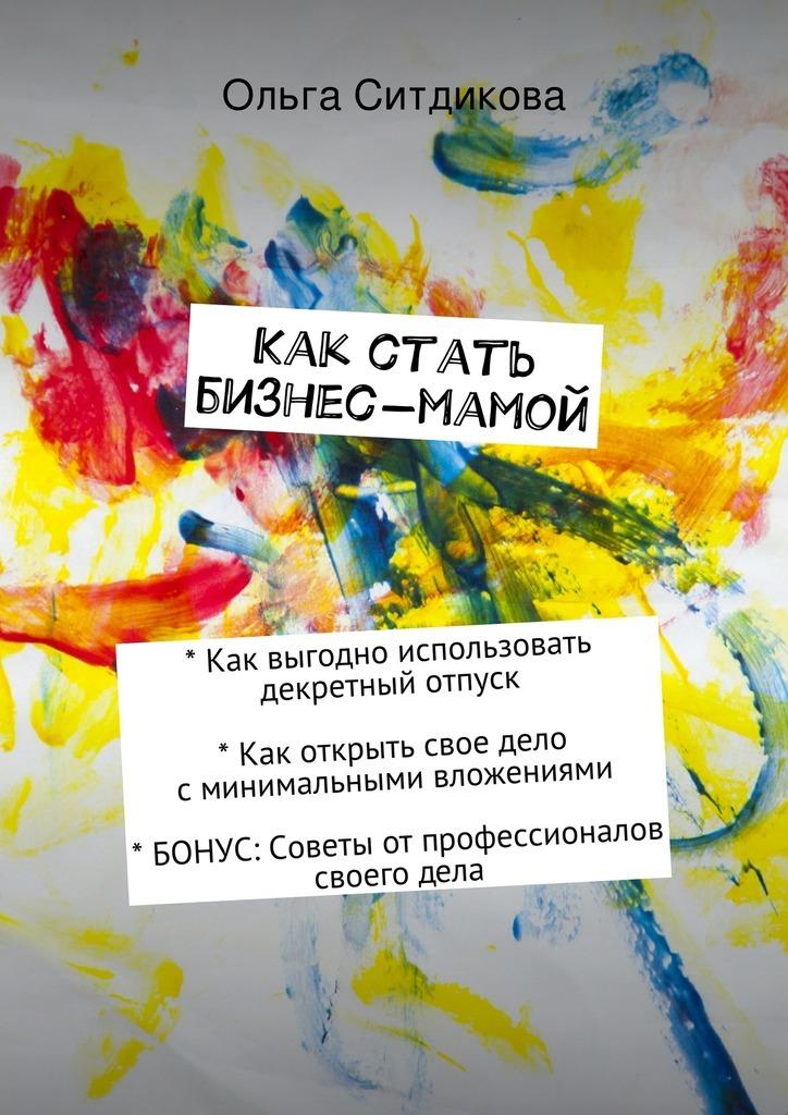Ольга Ситдикова «Как стать бизнес-мамой»