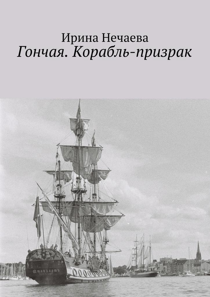Ирина Нечаева «Гончая. Корабль-призрак»