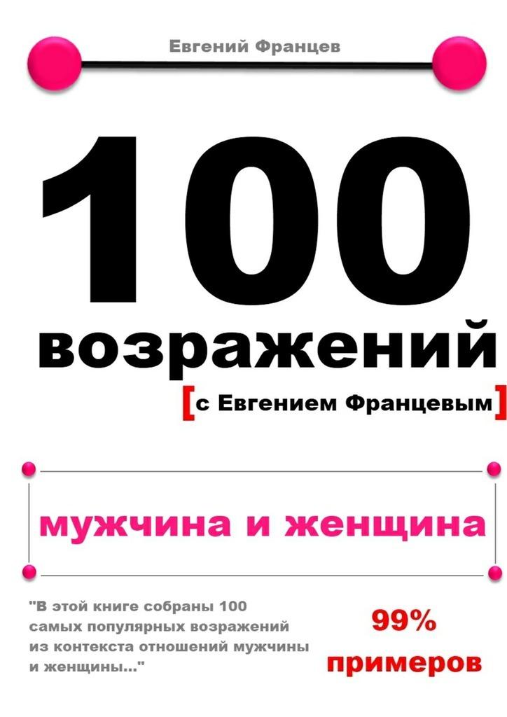 Евгений Францев «100возражений. мужчина иженщина»