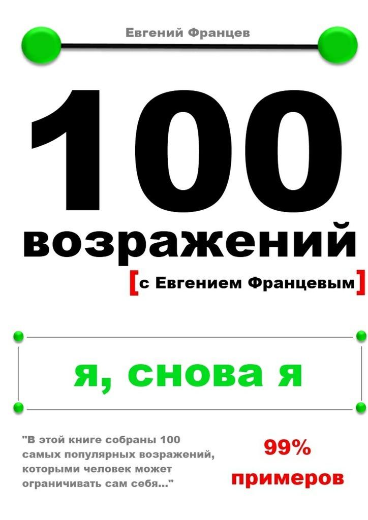 Евгений Францев «100возражений. я, сновая»