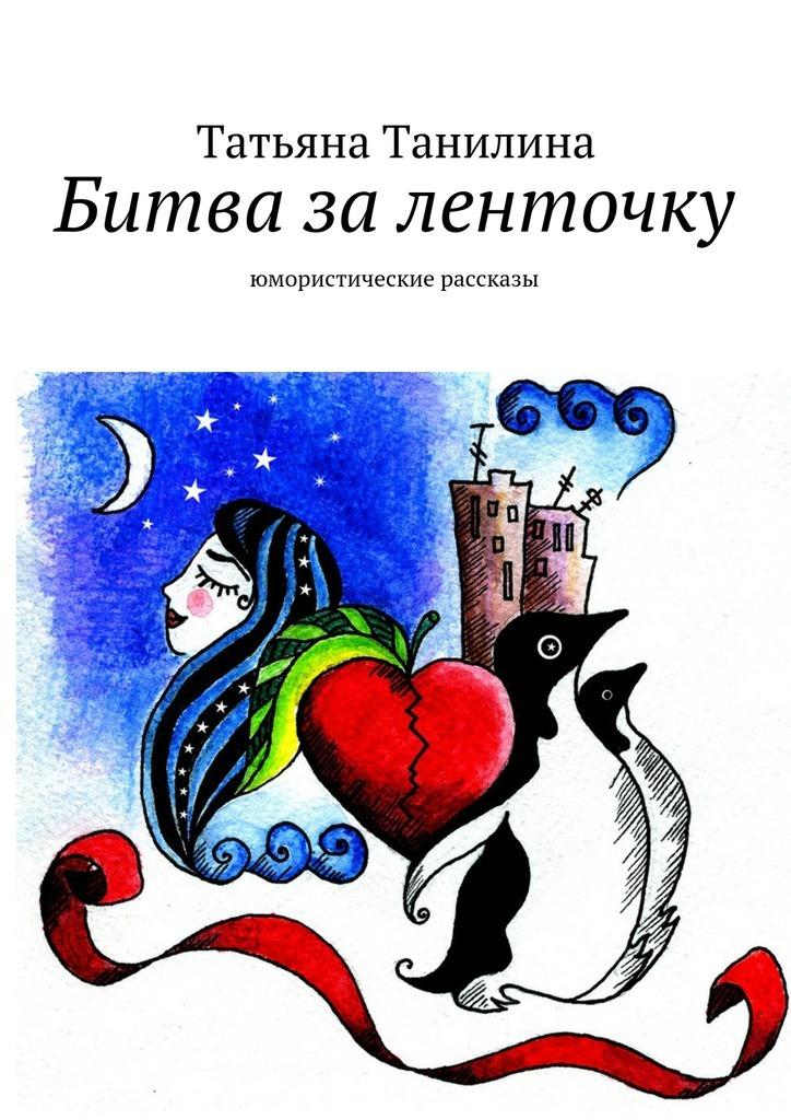 Татьяна Танилина «Битва заленточку»