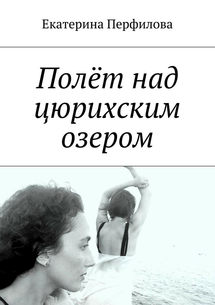Екатерина Перфилова «Полёт над цюрихским озером»