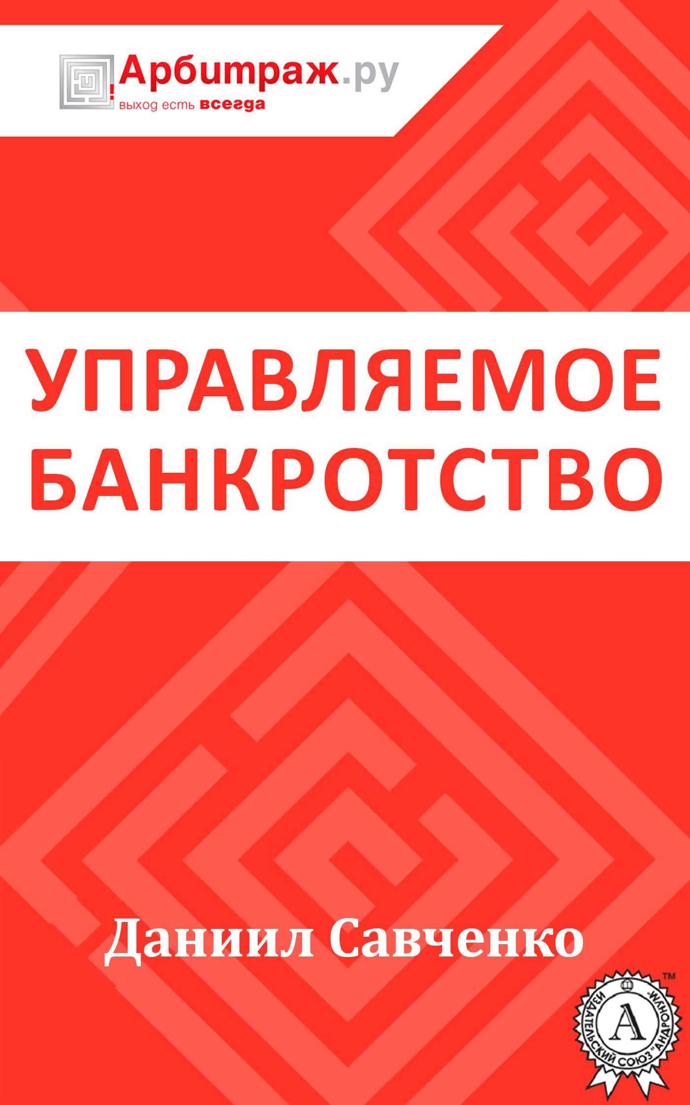Даниил Савченко «Управляемое банкротство»