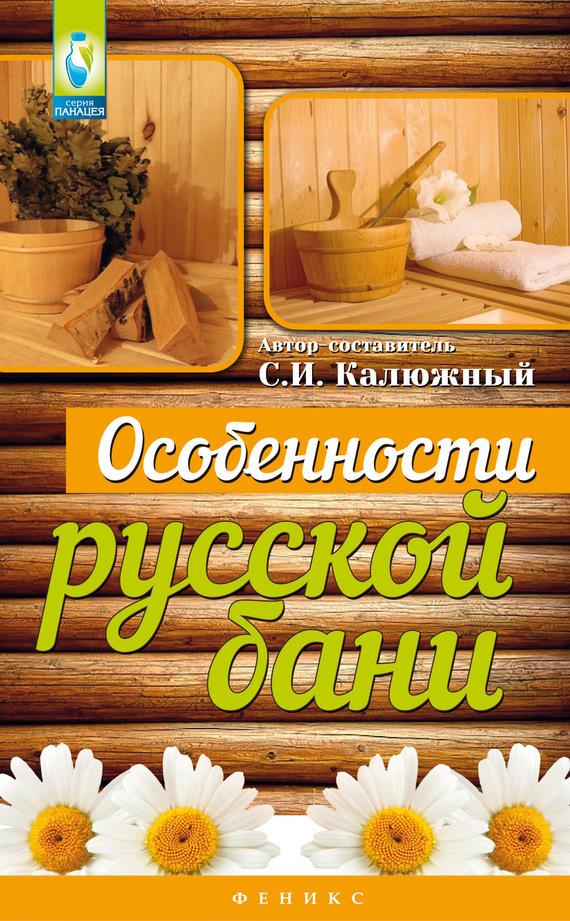 С. Калюжный «Особенности русской бани»