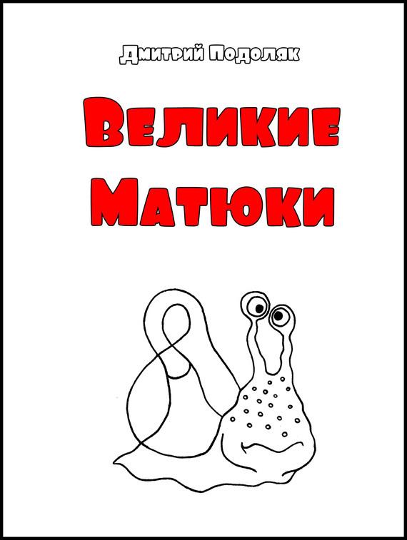 Дмитрий Подоляк «Велики Матюки»