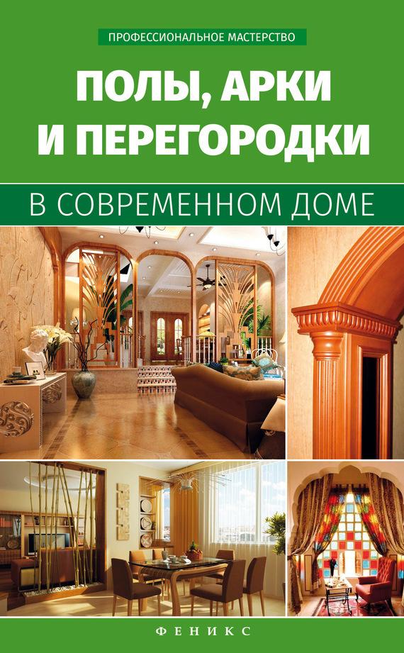 В. Котельников «Полы, арки и перегородки в современном доме»