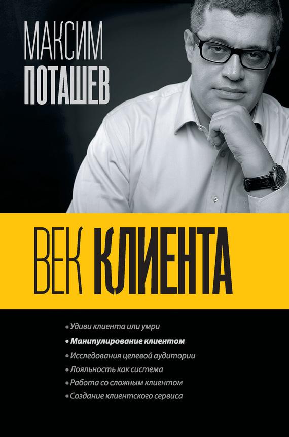Максим Поташев, Михаил Левандовский «Век клиента»