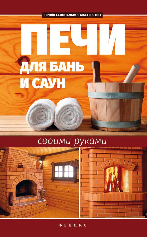 С. Калюжный «Печи для бань и саун своими руками»