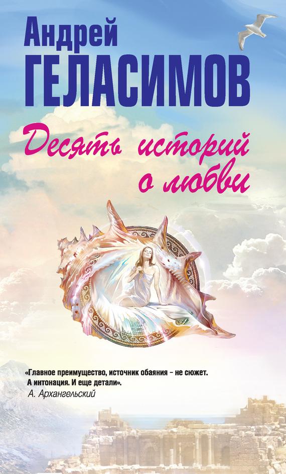 Андрей Геласимов «Десять историй о любви (сборник)»