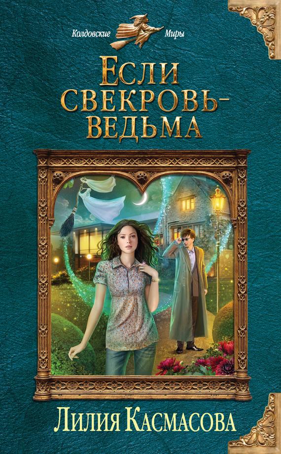 Лилия Касмасова «Если свекровь – ведьма»
