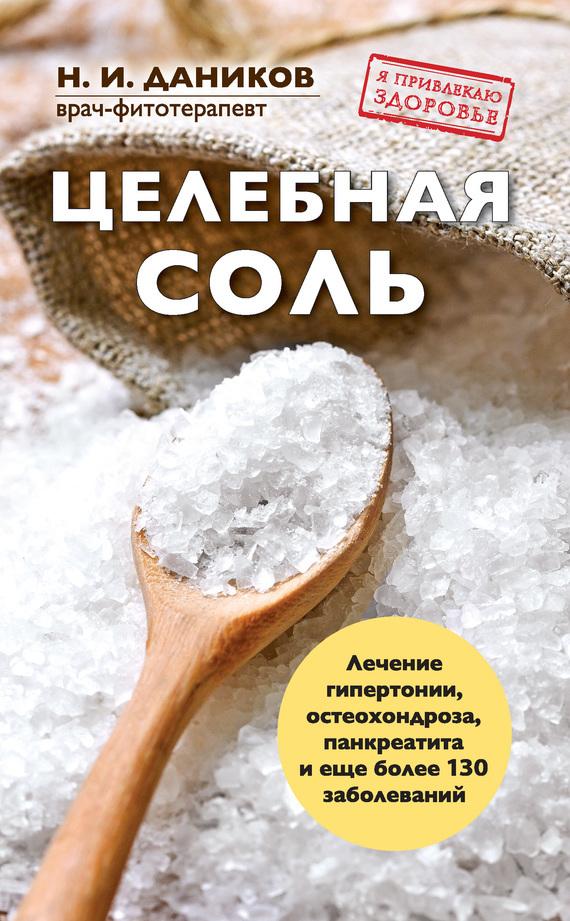 Николай Даников «Целебная соль»