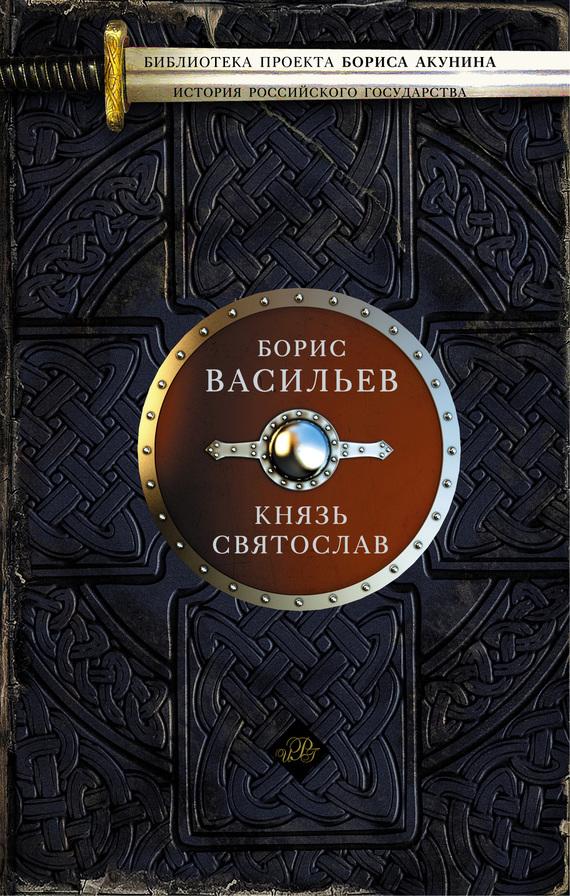 Борис Васильев «Князь Святослав»