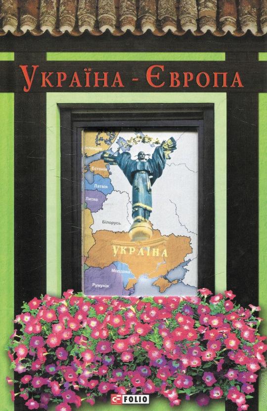 Україна-Європа