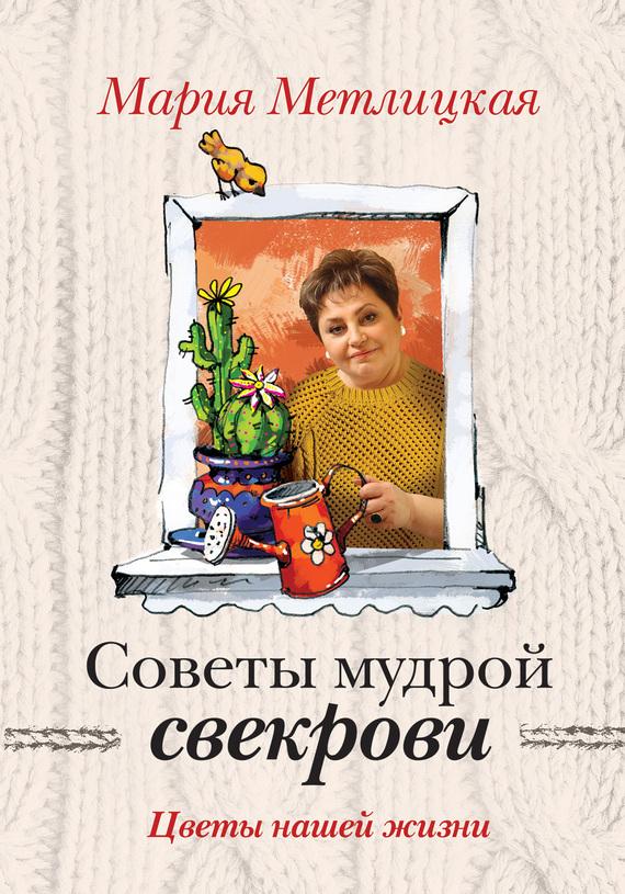 Мария Метлицкая «Цветы нашей жизни»
