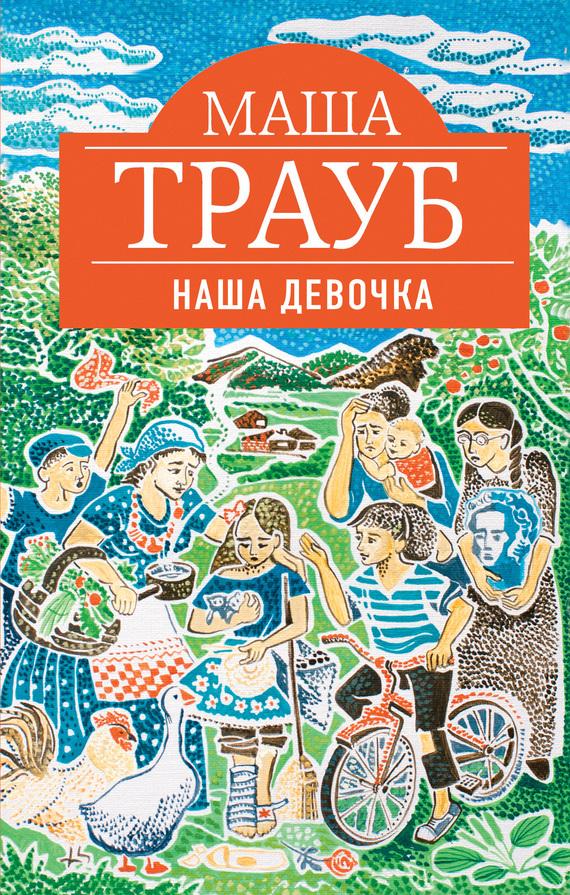 Маша Трауб «Наша девочка»