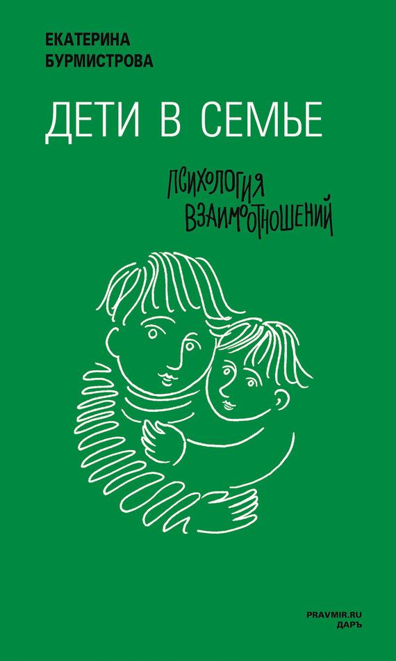 Екатерина Бурмистрова «Дети в семье. Психология взаимодействия»