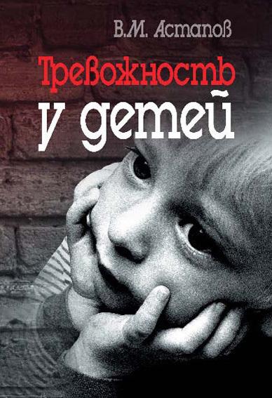 Валерий Астапов «Тревожность у детей»