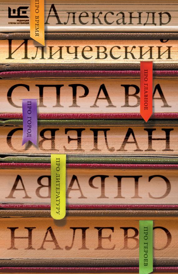 Александр Иличевский «Справа налево»