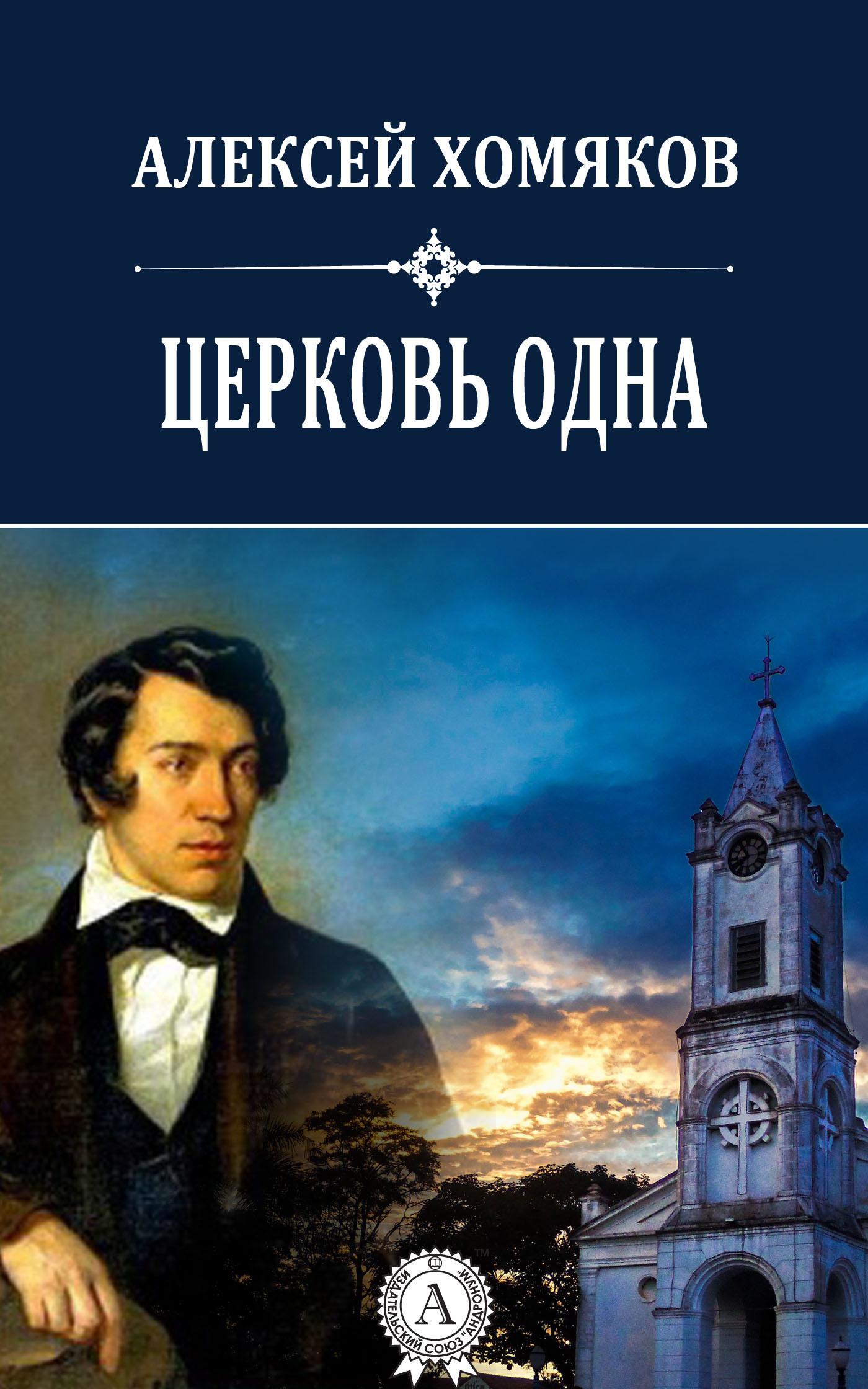 Хомяков Алексей «Церковь одна»