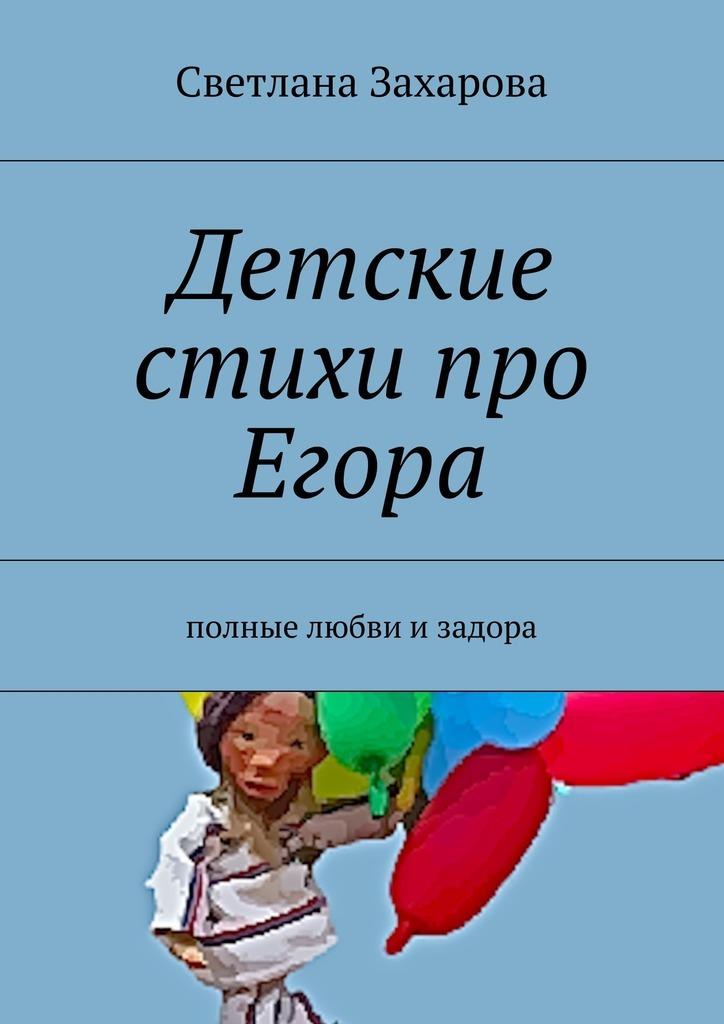 Светлана Захарова «Детские стихи про Егора»