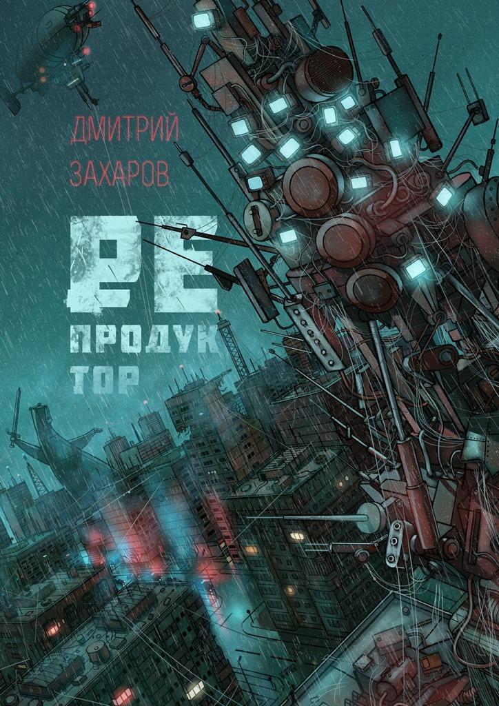 Дмитрий Захаров «Репродуктор»