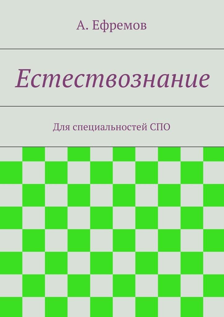 Александр Ефремов «Естествознание»