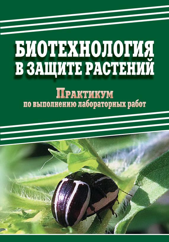 Е. Ченикалова, М. Добронравова, Д. Павлов «Биотехнология в защите растений. Практикум по выполнению лабораторных работ»