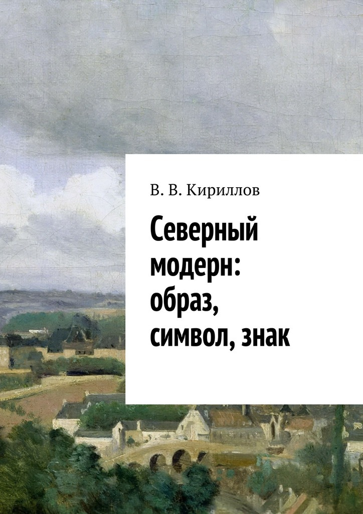 В. Кириллов «Северный модерн: образ, символ,знак»