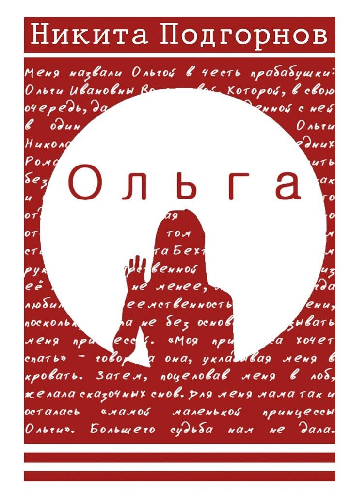 Никита Подгорнов «Ольга»