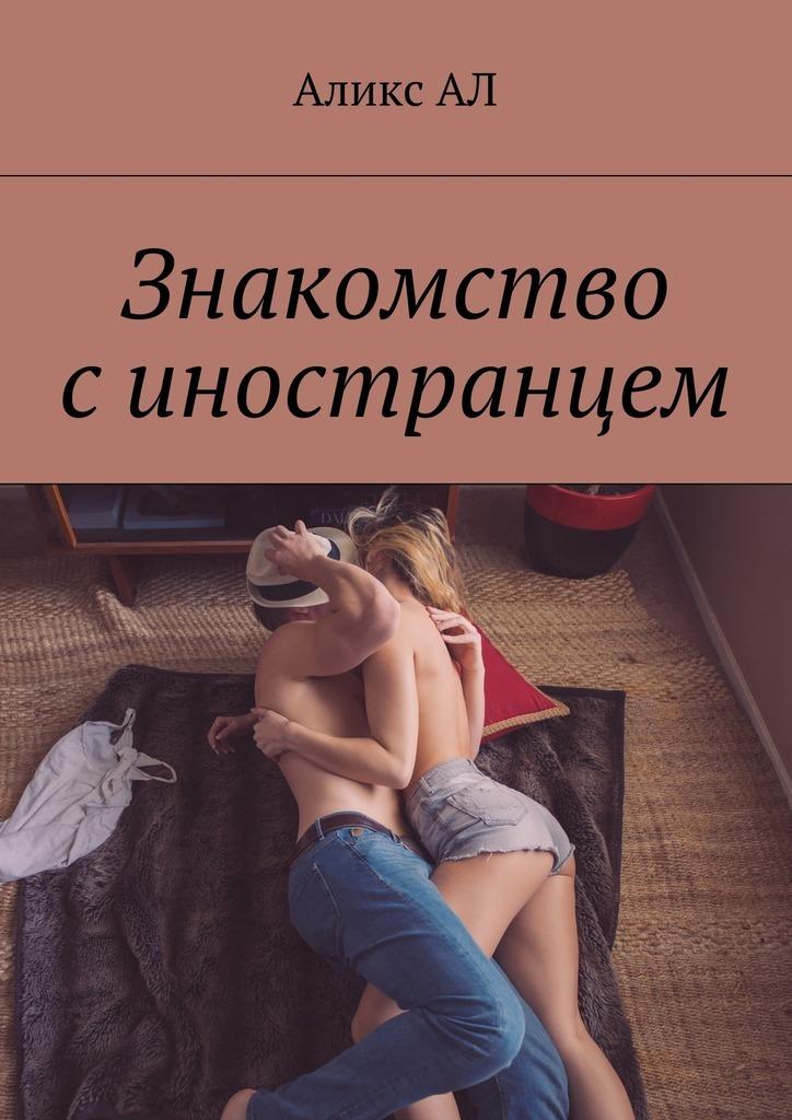 Аликс АЛ «Знакомство синостранцем»