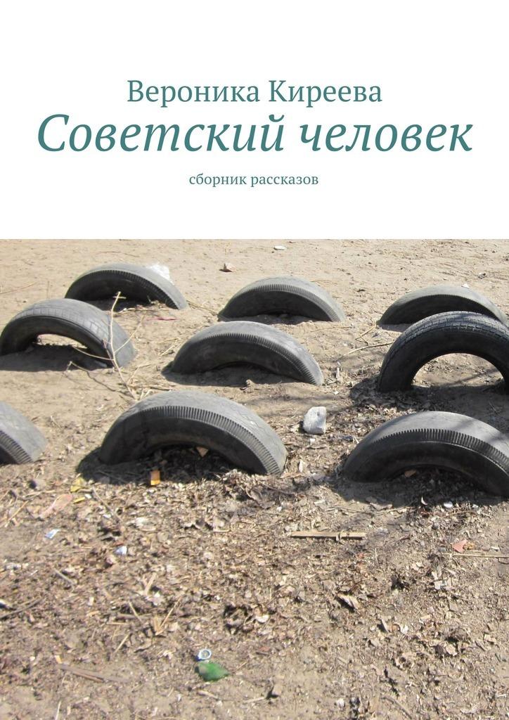 Вероника Киреева «Советский человек»