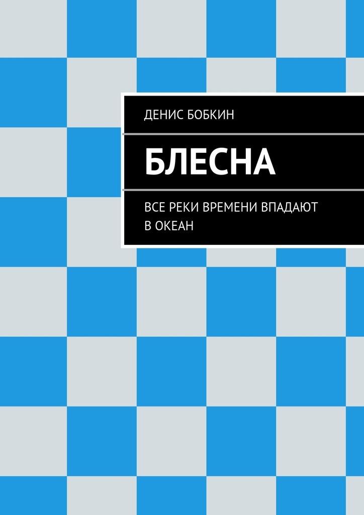 Денис Бобкин «Блесна»
