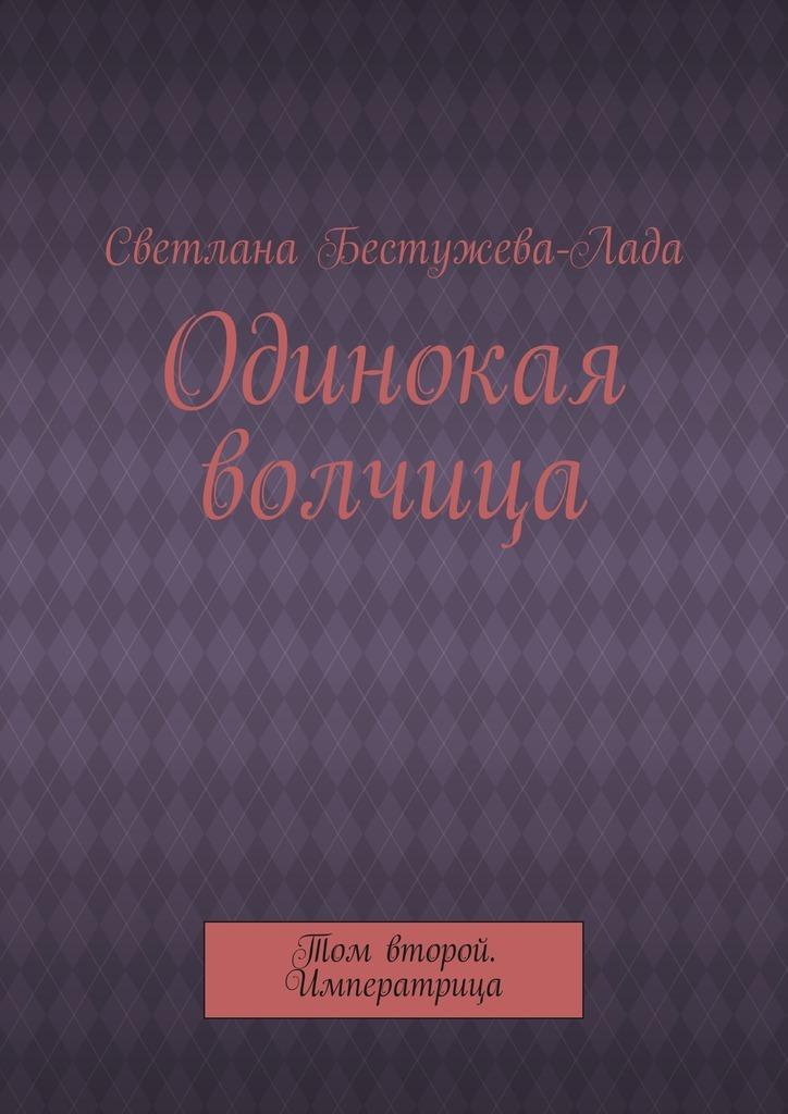 Светлана Бестужева-Лада «Одинокая волчица. Том второй. Императрица»