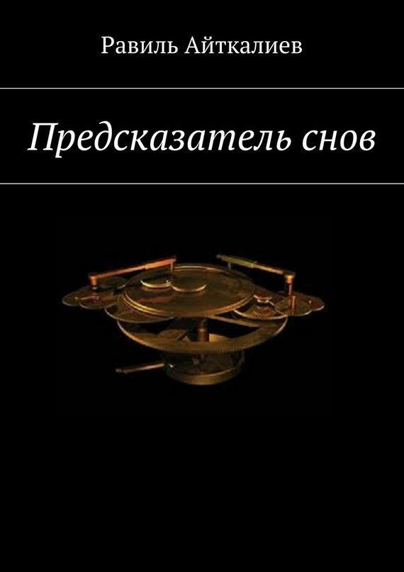 Равиль Айткалиев «Предсказатель снов»