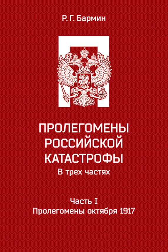 Рудольф Бармин «Пролегомены российской катастрофы. Часть I. Пролегомены октября 1917»