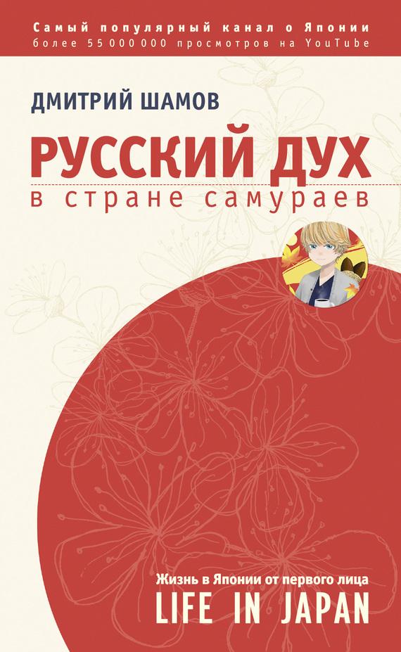 Дмитрий Шамов «Русский дух в стране самураев. Жизнь в Японии от первого лица»
