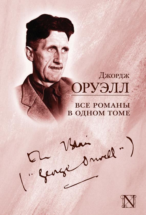Джордж Оруэлл «Все романы в одном томе (сборник)»