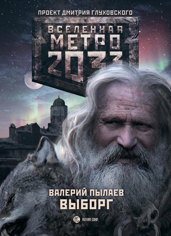 Валерий Пылаев «Метро 2033. Выборг»