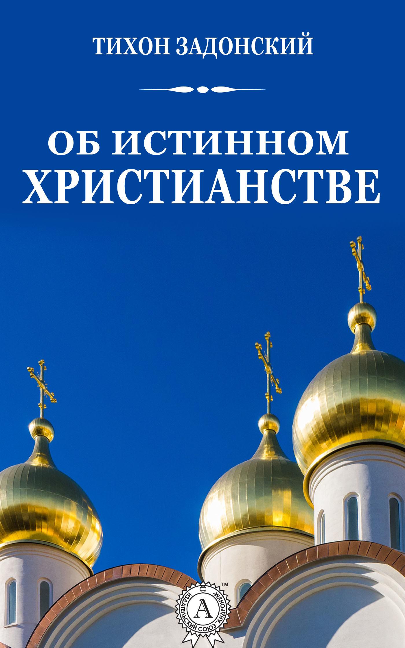Тихон Задонский «Об истинном христианстве»