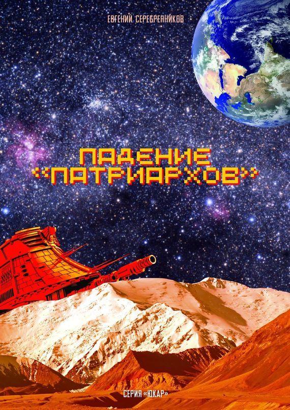Евгений Серебренников «Падение «Патриархов»»
