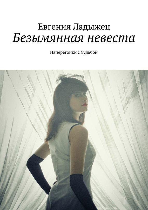 Евгения Ладыжец «Безымянная невеста»