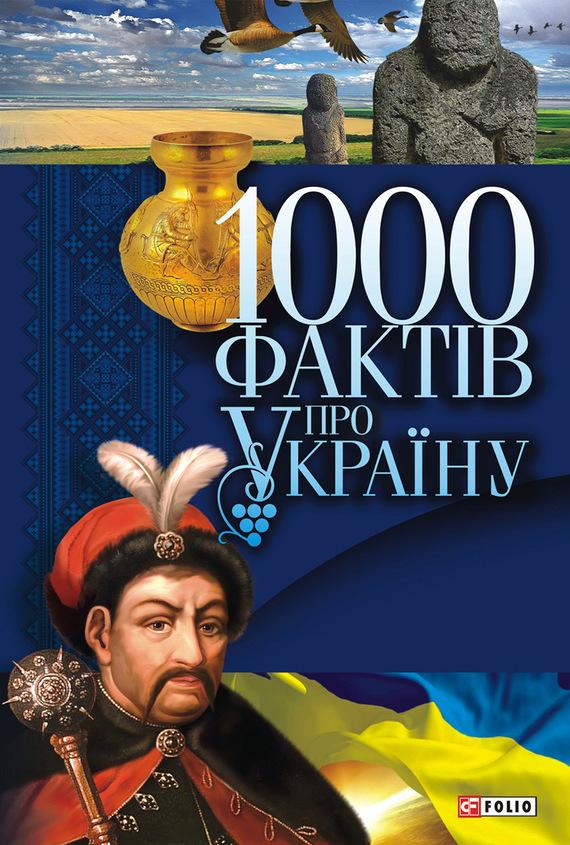Владимир Сядро, Валентина Скляренко «1000 фактів про Україну»